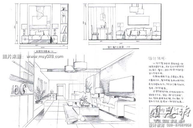手绘效果图 - 室内设计培训-成都明思源室内设计学校